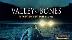 Valley of Bones (2017)
