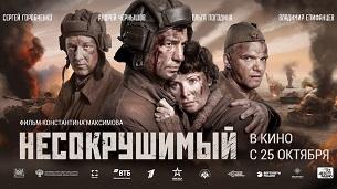 Nesokrushimyy (2018)
