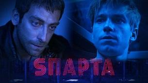 Sparta (Sпарта) (2018)