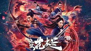 Matchless Mulan (2020)