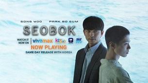 Seobok (2021)