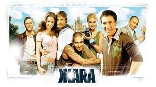 The Heat (Zhara) (2006)